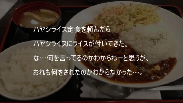 ハヤシライス定食