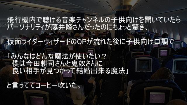 飛行機内 藤井隆