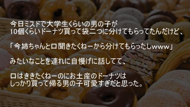 喧嘩してても姉にお土産のドーナツを買う大学生
