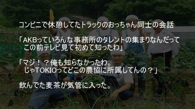 TOKIOってどこの農協に所属してんの