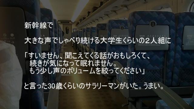 新幹線で大声で喋る大学生に注意
