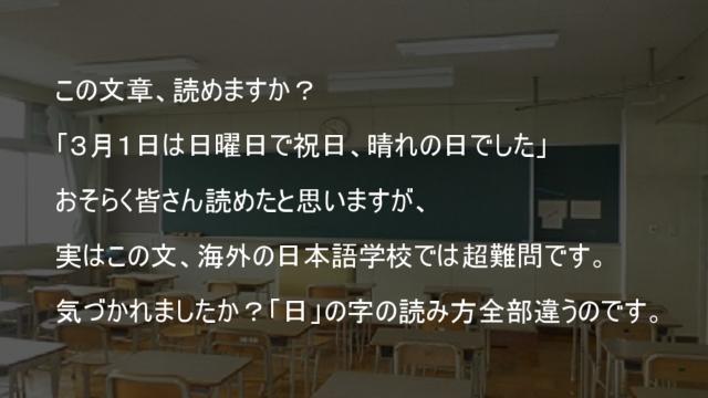 日本語教室の難問