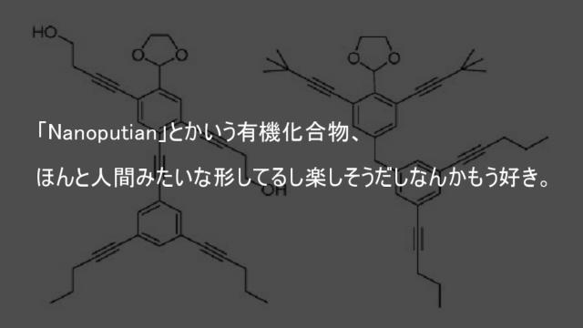 Nanoputianという有機化合物 人間みたい形して楽しそう