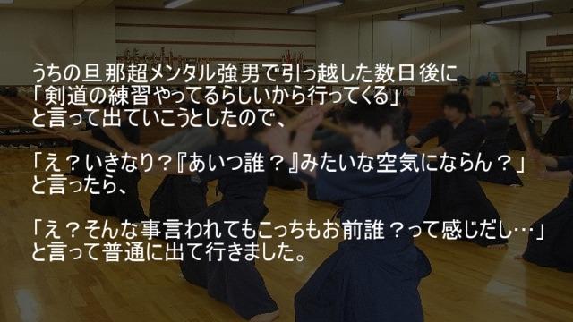 超メンタル強い男が知らない集団の剣道の練習に参加