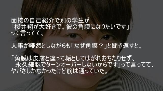 桜井翔が大好きで彼の角膜になりたいです