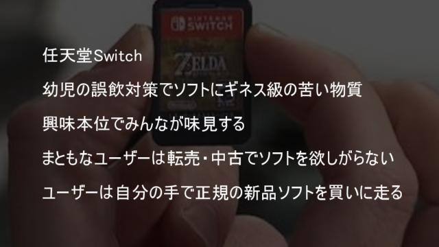 任天堂Switch ソフトに苦い物質