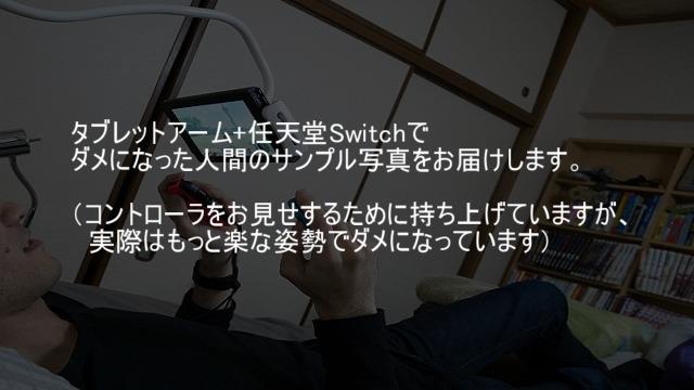 タブレットアーム+任天堂Switchでダメになった人間