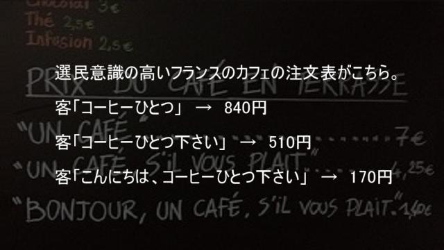 選民意識の高いフランスのカフェの注文表