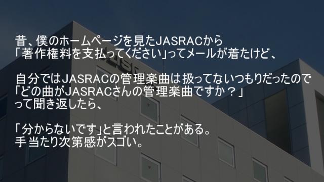JASRAC手当たり次第に著作権料の請求