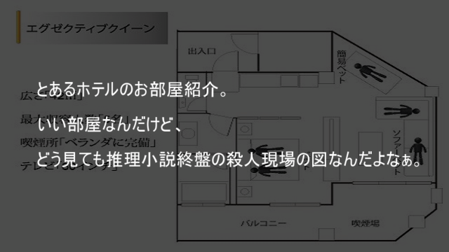 ホテルのお部屋紹介 推理小説終盤の殺人現場の図