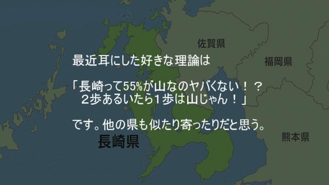 長崎って55%が山なのヤバくない 2歩あるいたら1歩は山じゃん