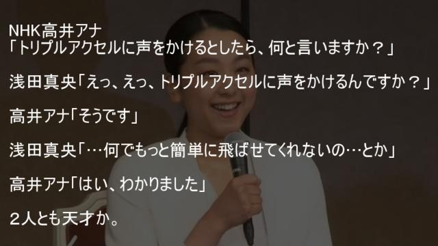 浅田真央 トリプルアクセルに声をかける