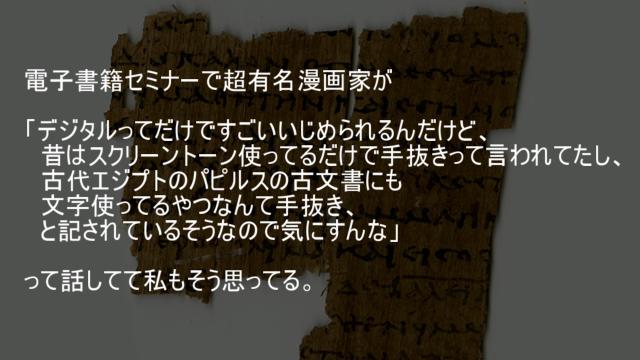 古代エジプトのパピルスの古文書
