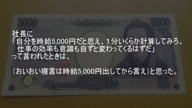 自分を時給5,000円だと思え