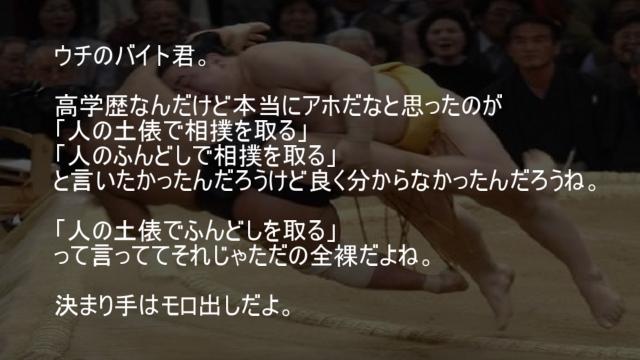 人の土俵で相撲を取る
