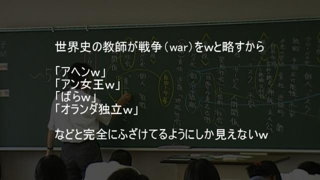世界史の授業
