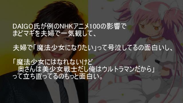 DAIGO まどか☆マギカ