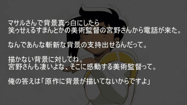マサルさんのアニメ背景に感動する美術監督