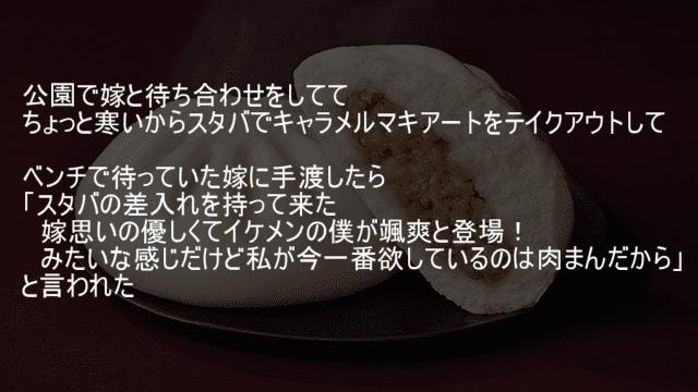 キャラメルマキアートじゃなくて肉まんが食べたい