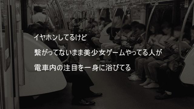 電車内で美少女ゲームやってる人