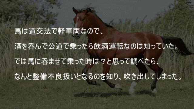 馬は道交法で軽車両