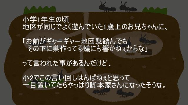 お前がギャーギャー地団駄踏んでもその下に巣作ってる蟻にも響かねぇからな