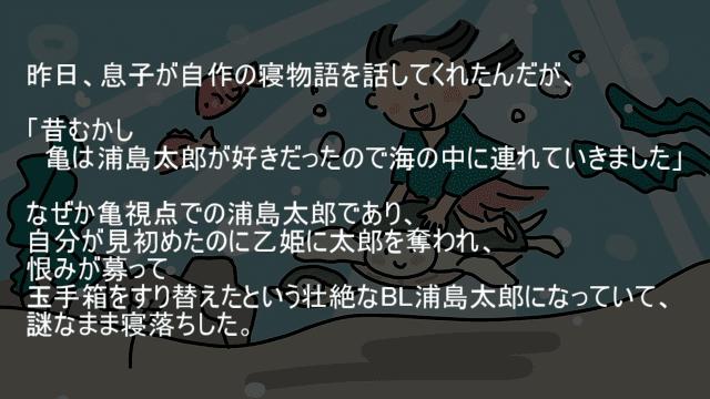 自作の浦島太郎