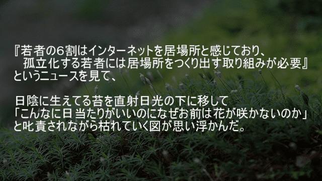 若者の多くは日陰に生えてる苔