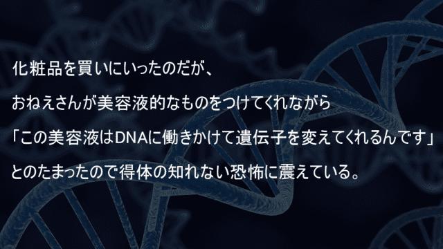 この美容液はDNAに働きかけて遺伝子を変えてくれるんです