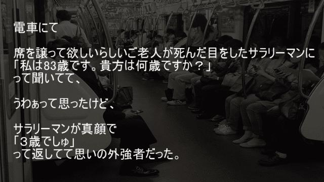 電車で席を譲ってほしい老人と譲りたくないサラリーマン