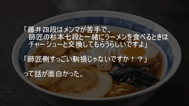 藤井四段と杉本七段 メンマとチャーシューを交換する