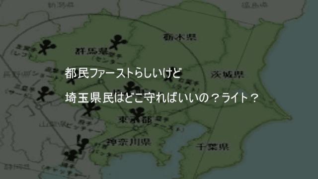 都民ファーストらしいけど埼玉県民はどこ守ればいいの