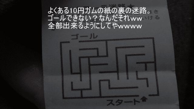 10円ガムの迷路