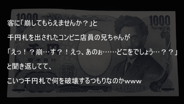 千円札を崩すの意味が分からない店員