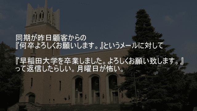 何卒の意味を知らない早稲田大学卒業の同僚
