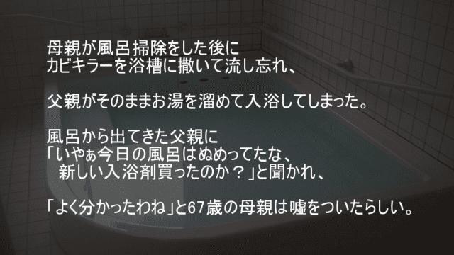カビキラーを入浴剤と誤魔化す母