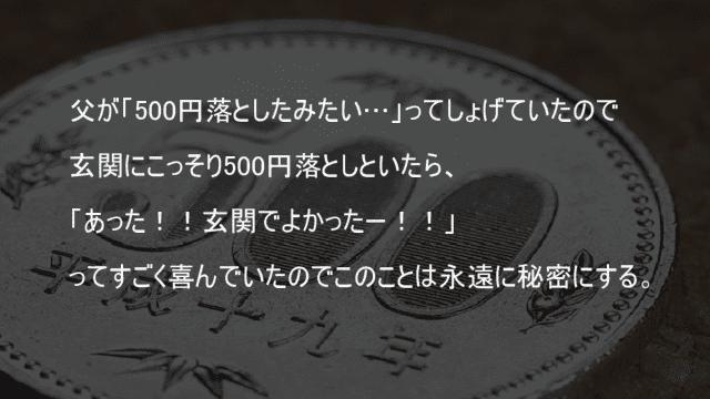 父が500円落としたので、こっそり500円落としといた
