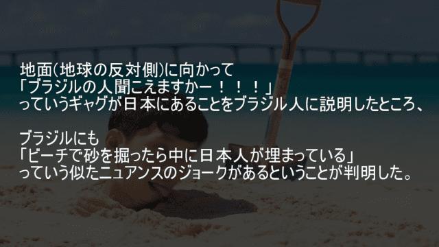 ビーチで砂を掘ったら中に日本人が埋まっている