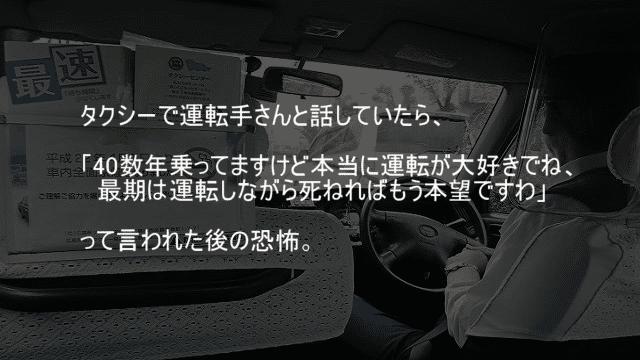 タクシーの運転手、運転しながら死ねれば本望