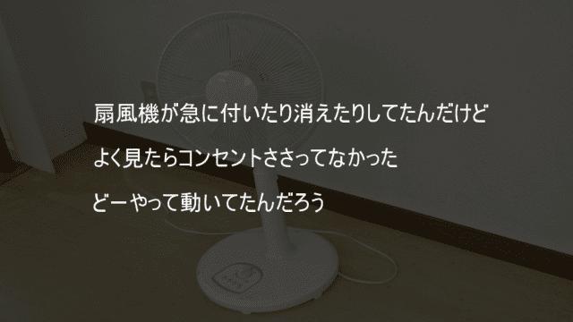 コンセントささってなくても動く扇風機