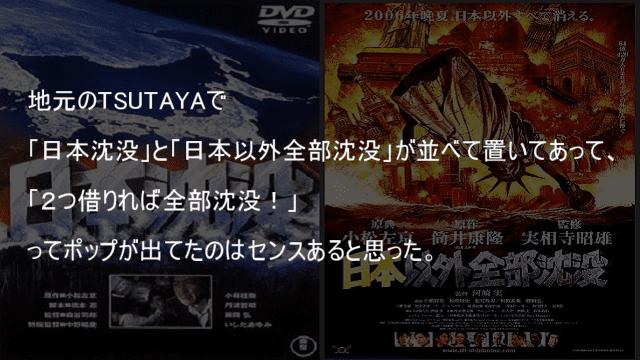 TSUTAYAで日本沈没と日本以外全部沈没が並べてあり2つ借りれば全部沈没のポップ