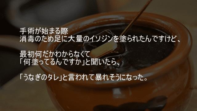 消毒のためイソジンを塗られ、うなぎのタレと言われる