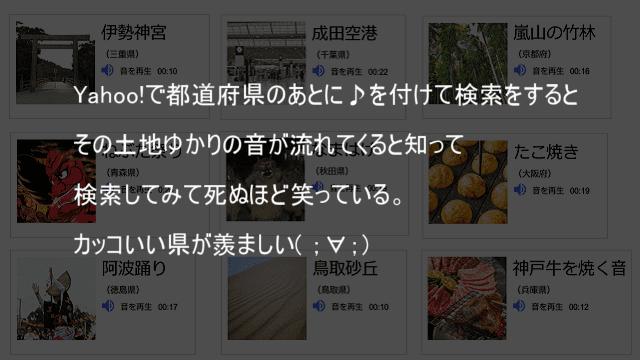 Yahoo!で都道府県のあとに♪を付けて検索をするとその土地ゆかりの音が流れる
