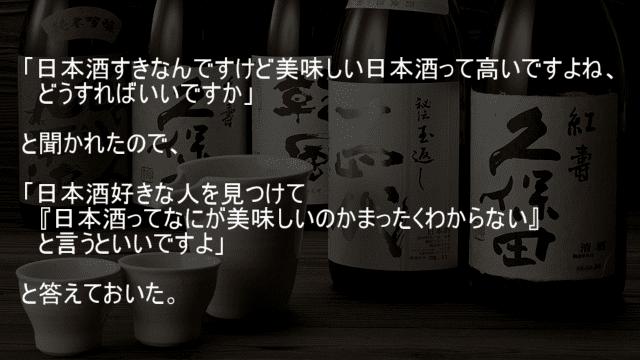 日本酒をタダで飲む方法