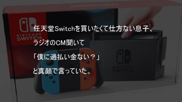 任天堂Switchがほしい子供