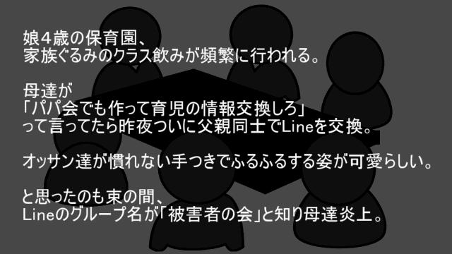Lineのグループ名が被害者の会