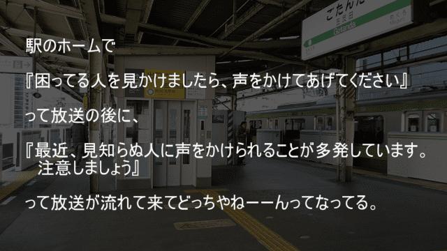 駅のホームの放送が矛盾している