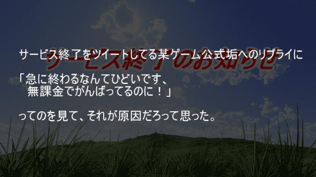 サービス終了のオンラインゲーム