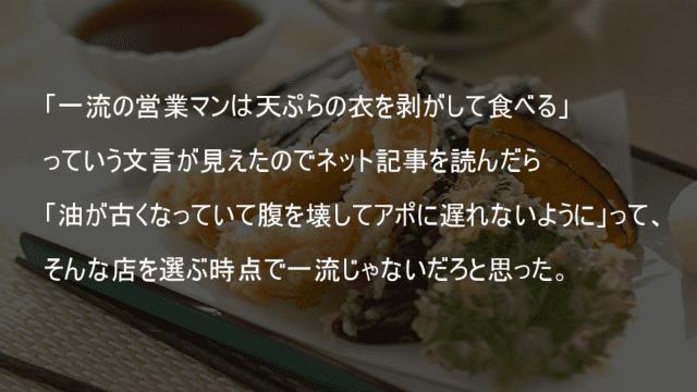 一流の営業マンは天ぷらの衣を剥がして食べる