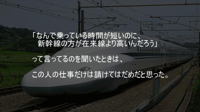 なんで乗っている時間が短いのに新幹線の方が在来線より高いんだろう